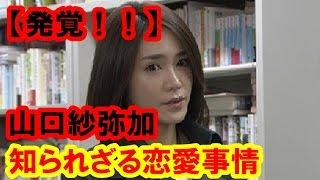 女優として活躍を続ける山口沙弥加さん ネットでは恋愛事情が気になる方...