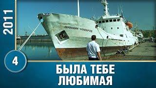 МЕЛОДРАМА, С НЕВЕРОЯТНЫМ ФИНАЛОМ! 4 серия. Была тебе любимая… Русские сериалы