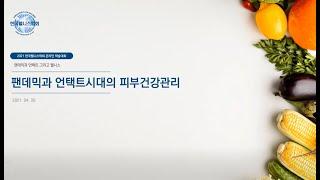 2021 한국웰니스학회 온라인 학술대회 - 팬데믹과 언…