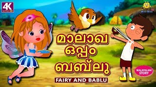 Malayalam Story for Children - മാലാഖ ഒപ്പം ബബ്ലു | Fairy And Bablu | Malayalam Fairy Tales