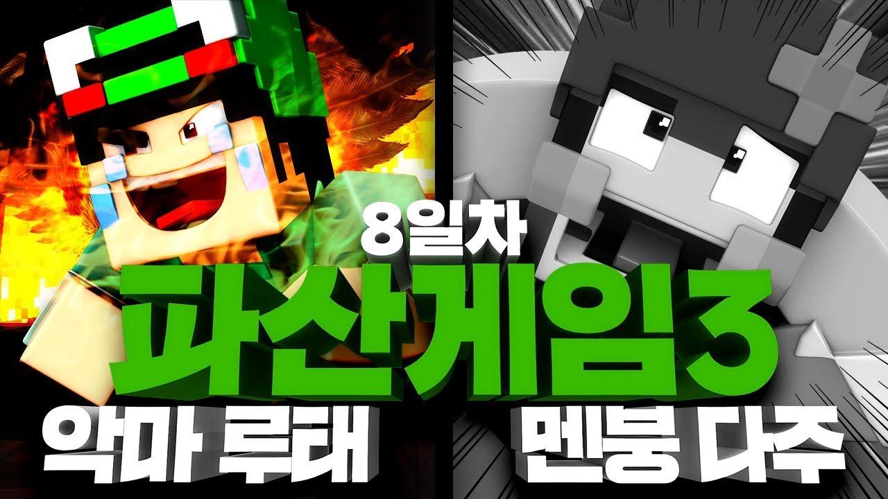 *풀버전* 파산게임 시즌3 8일차 루태 & 다주 화면 // Minecraft - 양띵(YD)