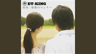 ET-KING - 約束