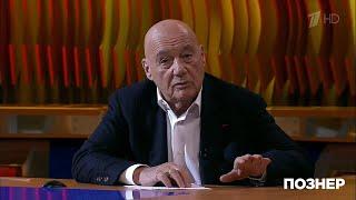 Владимир Познер о разнице между русскими и американцами. Познер. 15.04.2019