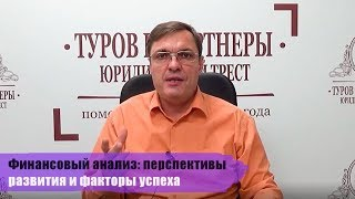 видео Проведение финансового анализа в Москве