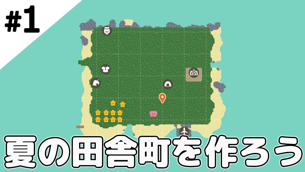【あつ森】夏の田舎町を作ろう!【あつまれ どうぶつの森】