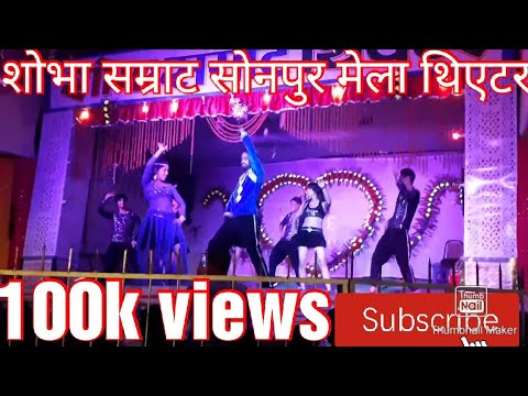 Shobha smart theater BHOJPURI REMIX SONG 2018 ☼ NONSTOP PARTY DJ MIX BY VARIOUS DJs☼BEST REMIXES