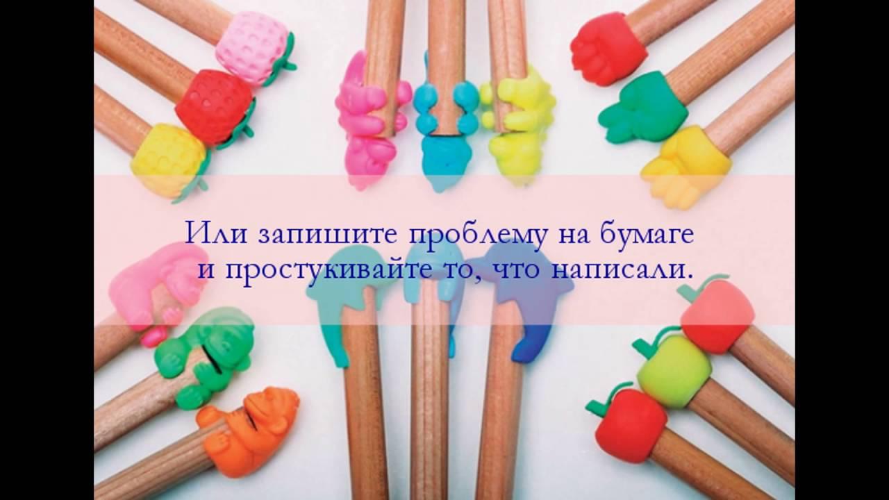 """Хоопонопоно - медитация для очищения ситуации в отношениях с людьми: инструмент """"карандаш"""""""