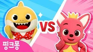 아기상어 댄스 배틀 | 아기상어 VS 핑크퐁 | 아기상어 챌린지 | Baby Shark Dance | 상어가족 체조 | 핑크퐁! 인기동요