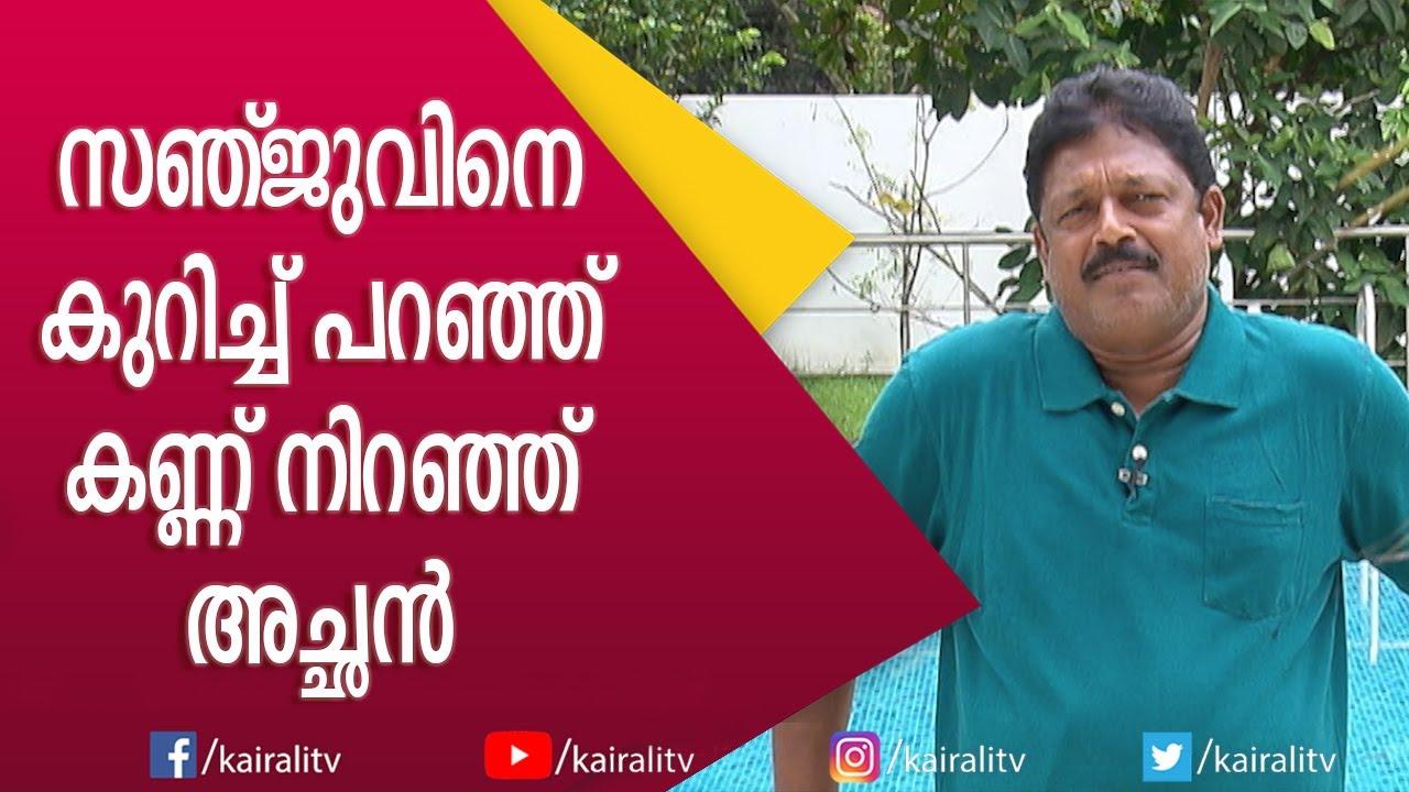 Download സഞ്ജുവിനെ പറ്റി അച്ഛൻ പറയുന്നത് കേൾക്കാം   Sanju V Samson   Interview   Kairali TV