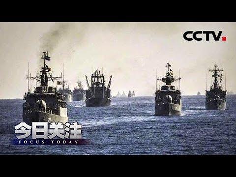 《今日关注》 美航母群逼近 美伊波斯湾斗法?20181225 | CCTV中文国际
