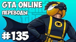 GTA 5 Online Смешные моменты (перевод) #135 - СУПЕРГЕРОИ, МЕРТВЕЦ ФРЭНК И РУССКИЙ ЯЗЫК