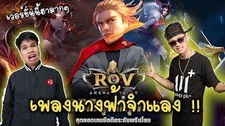 (แร๊ฟตอนเล่น ROV ) เพลงนางฟ้าจำแลง เวอร์ชั่น ฮามาก Cover PMC (ปู่จ๋าน ลองไมค์)