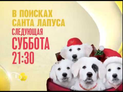 Disney Channel Russia promo - Santa Paws movies