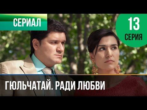 ▶️ Гюльчатай. Ради любви 13 серия - Мелодрама | Фильмы и сериалы - Русские мелодрамы