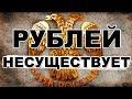 Рублей РФ не существует Новая информация по коду 810 rur Инструкция по проверке mp3