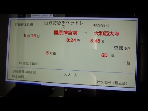 近鉄818号・京都行き特急 22600系AT54+30000系V12 6両