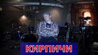 Серия 117: Вася В (КИРПИЧИ) - Хип-Хоп В России: от 1-го Лица