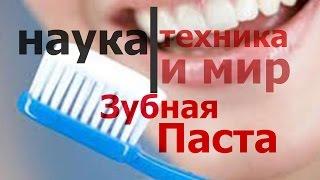 Наука техника и мир Зубная паста Документальный,