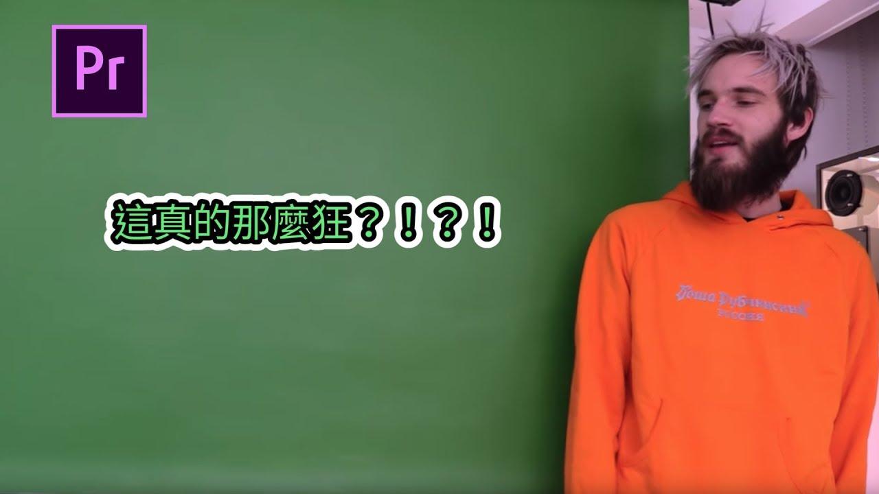 綠幕去背真的那麼狂?!?! 快速上手綠幕轉場!!!|Premiere教學 - YouTube