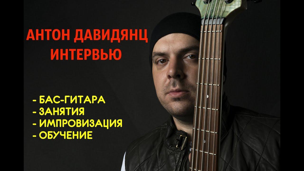 Антон Давидянц - бас-гитара и импровизация, занятия и образование