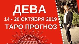 Дева   Таро прогноз на неделю с 14 го по 20 е октября 2019 года