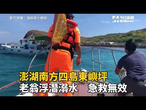 澎湖南方四島東嶼坪老翁浮潛溺水 急救無效