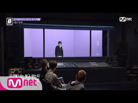 """[ENG sub] BREAKERS [1회] """"첫 소절에 다 이겼네"""" 데뷔 8년차 '주영'의 녹아드는 라이브@데모공개 180420 EP.1"""
