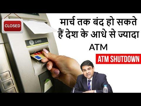 Half of India's ATMs May Close Down मार्च तक बंद हो सकते हैं देश के आधे से ज्यादा ATM