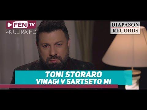 TONI STORARO - Vinagi v sartseto mi / ТОНИ СТОРАРО - Винаги в сърцето ми