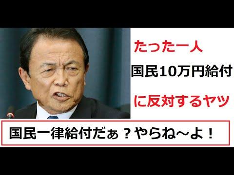 【隠居TV】10万円定額給付金が出ないワケ。それは麻生財務大臣だ!