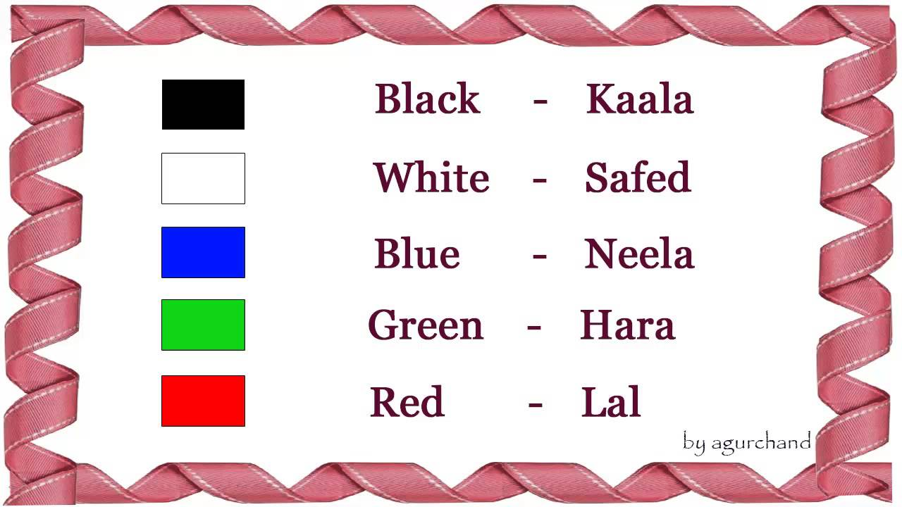 Learn Hindi through English - Colors in hindi