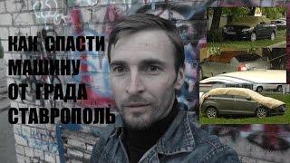 Как спасти машину от града Ставрополь
