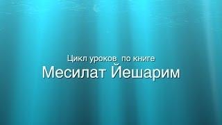 Месилат Йешарим  Урок № 38  Ревнители Всевышнего и Ханука
