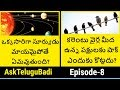 AskTeluguBadi Episode - 8 | What If The Sun Disappeared | Telugu Badi Latest Episode