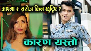 किन The Cartoonz Crew का Aashma र Saroj छुट्टिए ? कारण यस्तो, U & I बनिदियो भिलेन || Mazzako TV