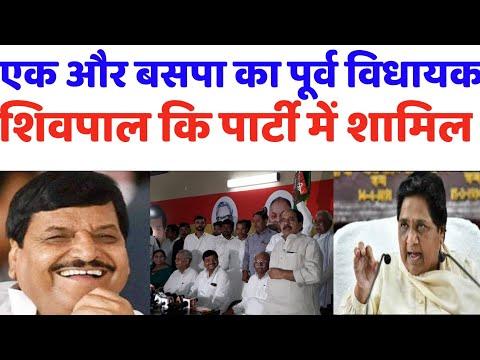 बसपा का पर्व शिवपाल के पार्टी में शामिल। Shivpal yadav akhilesh yadav samajwadi