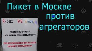 В Москве прошли пикеты против ЯНДЕКС такси и СИТИМОБИЛ