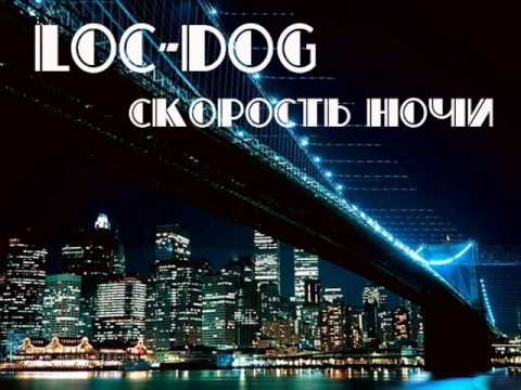 Loc-Dog - скорость ночи