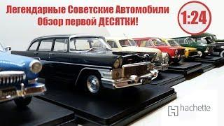 Легендарные Советские Автомобили | Hachette | №1-10 Обзор ПЕРВОЙ ДЕСЯТКИ Коллекции 1/24!
