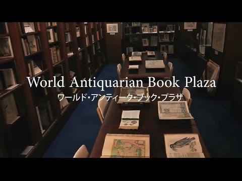 World Antiquarian Book Plazaのご紹介