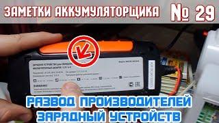 Зарядное устройство для автомобильного аккумулятора: фото, видео