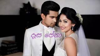 Nidi Nena (Deweni Inima Teledrama Song) with lyrics - Kalpana Kavindi sinhala new songs
