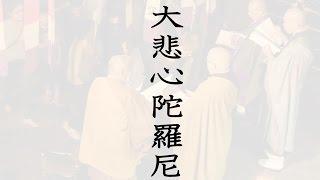 日本語-超度 淨障(驅邪 納福) 法要 (DNA療癒?)-合輯