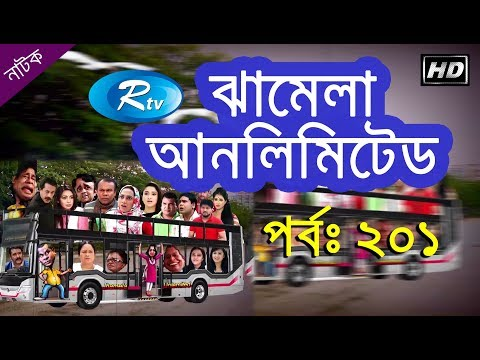 Jhamela Unlimited (Ep-201)   ঝামেলা আনলিমিটেড । Rtv Drama Serial   Rtv