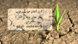 مدونة محمود جمعة    لحن الأمل    لحن مجاني