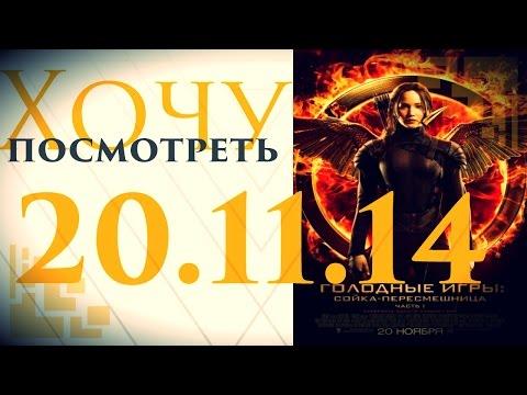 Голодные игры 2012 КиноПоиск