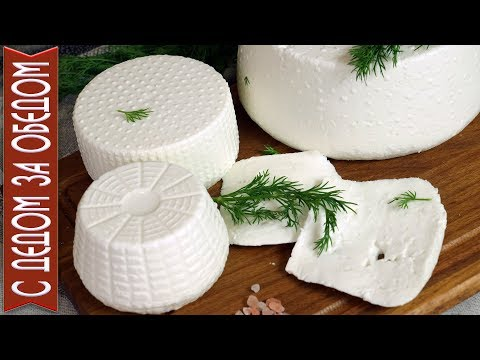 Сыр БРЫНЗА | Пошаговый рецепт
