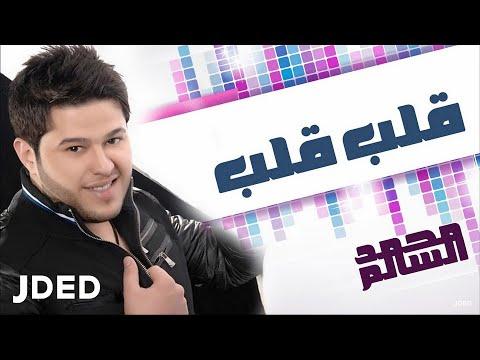 محمد السالم - قلب قلب (النسخة الأصلية) | 2010