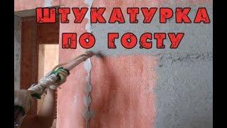 Машинная штукатурка в Краснодаре   Наш сайт: штукатур-краснодар.рф   ремонт квартир<