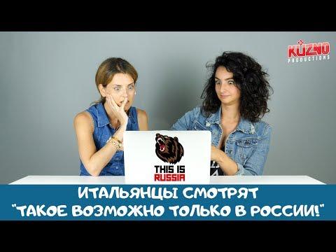 Это возможно только в России. Реакция итальянцев